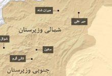Photo of شمالی وزیرستان میں جھڑپ، چار اہلکار شہید تین زخمی، چار شدت پسند بھی ہلاک