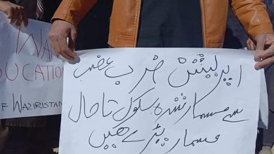 Photo of 'شمالی وزیرستان کی ایف اے سی طالبات امتحان دینے بنوں جانے پر مجبور ہیں'